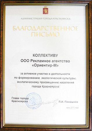 Рекламное агентство в Красноярске с собственным производством  Диплом за активное участие в деятельности по формированию экологической культуры экологическому просвещению населения города Красноярска